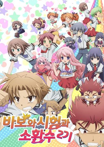 Baka & Test – Summon the Beasts 2